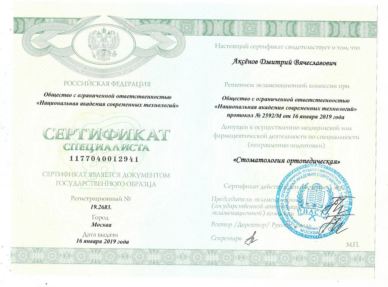 Аксёнов (2)