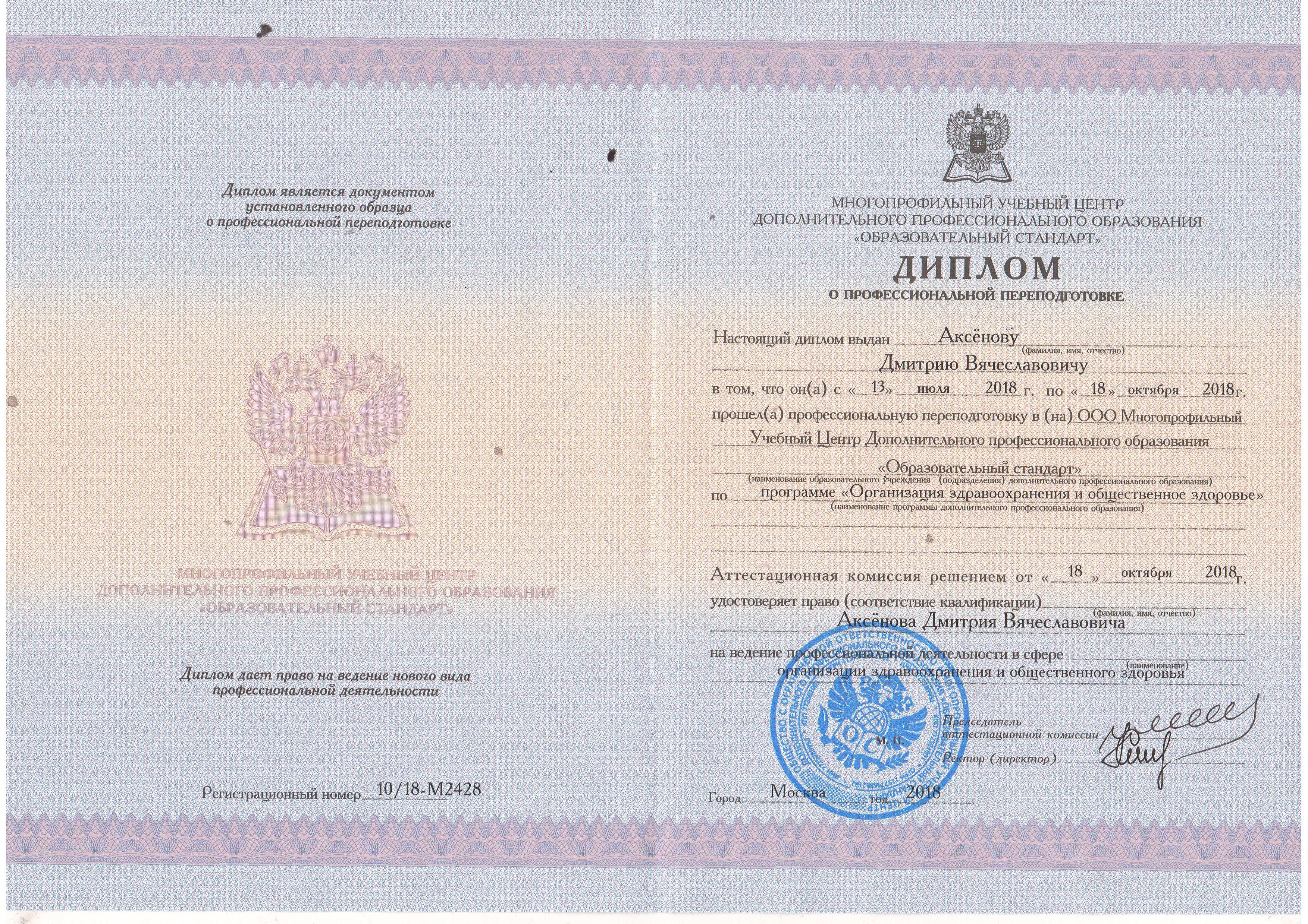 Диплом Аксенов