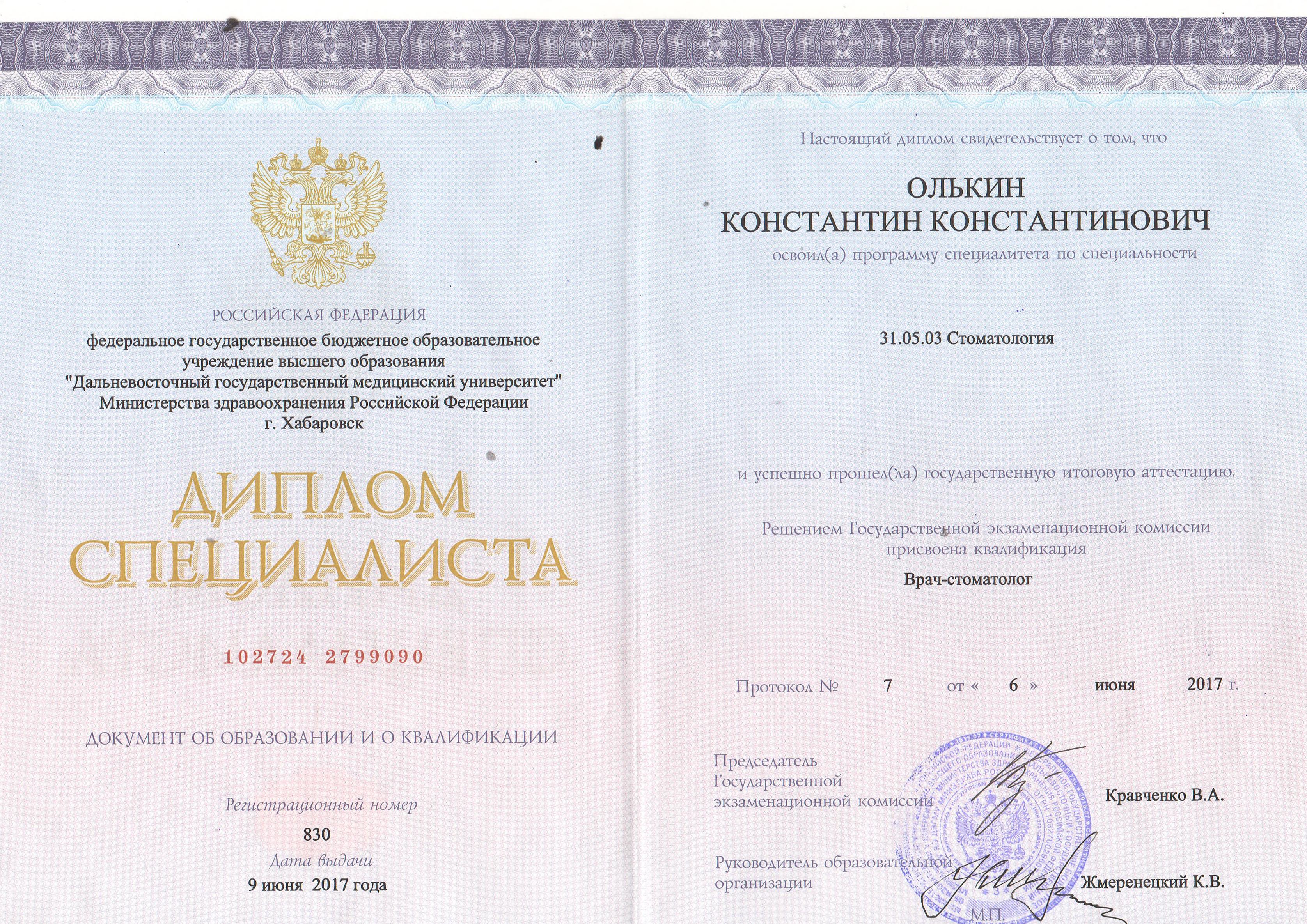 диплом Олькин